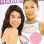 นิตยสาร Hamburger (เลือกฉบับด้านใน) thumbnail 11