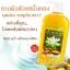 ครีมอาบน้ำ ขมิ้นทอง มิสทิน / Mistine Gold Kamin Shower Cream thumbnail 1
