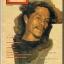 WRITER ปก ศิลปินแห่งชาติ-นักเขียนซีไรต์ 15 เล่ม thumbnail 10
