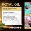 ROYAI OIL สร้างภูมิต้านทาน ต่อต้านอนุมูลอิสระ ปกป้องโรคร้าย thumbnail 8