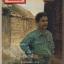WRITER ปก ศิลปินแห่งชาติ-นักเขียนซีไรต์ 15 เล่ม thumbnail 9
