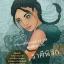 หนังสือการะเกต์พยากรณ์ เจาะลึกดวงรัก ราศีพิจิก thumbnail 1