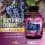 วิตามินสกัดจากเมล็ดองุ่น Grape Seed 50000 mg. thumbnail 5