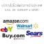 บริการสั่งซื้อสินค้าจากต่างประเทศ (Purchasing Services) thumbnail 1