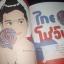 Fuse Showcase ฉบับปฐมฤกษ์ thumbnail 3