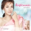 Seoul Secret collagen peptide โชล ซีเคร็ท คลอลาเจน เปปไทด์ พลัส 60 เม็ด thumbnail 1