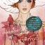 หนังสือการะเกต์พยากรณ์ เจาะลึกดวงรัก ราศีกันย์ thumbnail 1