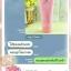 โลชั่นR-Series บำรุงผิวมือเเละผิวกาย กลิ่นหอม thumbnail 15