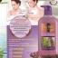 ครีมอาบน้ำ มิสทิน/มิสทีน สูตรน้ำนมข้าวไรซ์เบอร์รี่ ขนาดฝาปั๊ม 500 มล. / Mistine Rice Berry Shower Cream Milk 500 ml. thumbnail 1