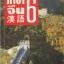 ภาษาจีน 6 thumbnail 1