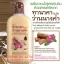 เซรั่มอาบน้ำ มิสทิน/มิสทีน ทานาคา แอนด์ ว่านนางคำ / Mistine Tanaka and Wan Nang Kum Herbal Serum Shower thumbnail 1