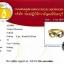 แหวนนพเก้า Infinity เสริมบารมี มงคลโชคลาภ (สามารถสั่งทำได้ค่ะ) thumbnail 7