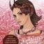 หนังสือการะเกต์พยากรณ์ เจาะลึกดวงรัก ราศีมังกร thumbnail 1