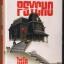ไซโค (Psycho) thumbnail 1