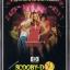 จิ๊กซอว์ Scooby-DOO (2002) thumbnail 1