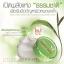 ครีมบำรุงผิวหน้า มิสทิน/มิสทีน เพอร์เฟ็คท์ ไวท์ ไวท์ ที เนเชอรัลล์ คอนเซนเทรท / Mistine Perfect White White Tea Naturals Concentrated Cream thumbnail 1