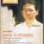 WRITER ปก ศิลปินแห่งชาติ-นักเขียนซีไรต์ 15 เล่ม thumbnail 3