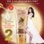 เซรั่มโลชั่นบำรุงผิว มิสทิน/มิสทีน ไวท์สปา สวีส โกลด์ คอนเซนเทรท / Mistine White Spa Swiss Gold Lotion Concentrate Serum thumbnail 1