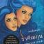 หนังสือการะเกต์พยากรณ์ เจาะลึกดวงรัก ราศีเมถุน thumbnail 1