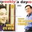 นิตยสาร a day weekly (เลือกฉบับด้านใน) thumbnail 8