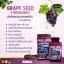 วิตามินสกัดจากเมล็ดองุ่น Grape Seed 50000 mg. thumbnail 4