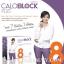 Caloblock Plus / ผลิตภัณฑ์เสริมอาหาร แคโลบล็อค-พลัส thumbnail 1