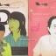 นิตยสาร Fuse (รวม 16 เล่ม) thumbnail 3