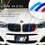 แถบสีพลาสติก M ติดกระจังหน้ารถ สำหรับ BMW X4 F26