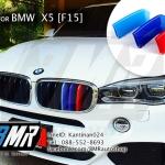 แถบสีพลาสติก M ติดกระจังหน้ารถ สำหรับ บีเอ็มดับเบิ้ลยู X5 (F15) ,X6 (F16)