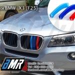แถบสีพลาสติก M ติดกระจังหน้ารถ สำหรับ BMW X3 F25 และ X3 2015