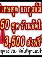 ขายส่งยกถุง 50 ชุด 3500 บาท (ร้านคละให้ทุกแบบที่มีในร้านทั้งงานไทยและงานนำเข้า) เฉลี่ยชุดละ 70 บาท ส่งฟรี Kerry(ปกติค่าส่งประมาณ400บาท)
