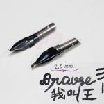 หัวปากกาคอแร้ง รุ่นปลายมน Brause Ornament 2.0 mm