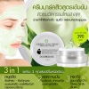 Green Solution Treatment Mask กรีน โซลูชั่น ทรีทเมนต์ มาส์ก