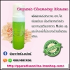 Organic Cleansing Mousse