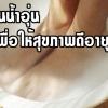 แช่เท้าในน้ำอุ่น เพื่อให้สุขภาพดีอายุยืนยาว