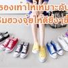 เลือกสีรองเท้าให้เหมาะกับวันเกิด เพื่อเสริมฮวงจุ้ยให้ดียิ่งๆขึ้น