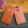เคส huawei p9 plus เคสวัสดุทำจากไม้ โทนสีน้ำตาลแดง