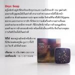 PCARE ONYX SOAP (สบู่โอนิกซ์)