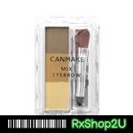 Canmake Mix Eyebrow #02 Natural Brown พาเลตต์ปัดคิ้วแสนสวย ไล่ 3 เฉดสี ให้คิ้วไล่สีสวย พร้อมแปรงใช้ง่าย