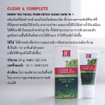 Pcare Clear Complete (มาส์กสิว)