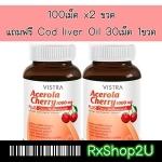 (ซื้อคู่ แถมฟรี Cod Liver Oil 30เม็ด 1ขวด) Vistra Acerola Cherry 1000mg 100เม็ด วิสทร้า อะเซโรลา เชอร์รี่ 1000มก วิตามินซีธรรมชาติ ปรับผิวขาวใส มี อย. ถูกต้อง