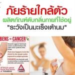 """ผลิตภัณฑ์ดับกลิ่นกายที่ใช้อยู่ """" ระวังเป็นมะเร็งเต้านม """""""