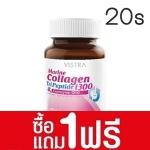 (ราคาพิเศษ ซื้อ1แถม1) Vistra Marine Collagen TriPeptide 1300mg 20เม็ด & CoenzymeQ10 วิสทร้า มารีน คอลลาเจน เสริมให้ผิวสวย ใส เนียน นุ่ม ป้องกันริ้วรอย