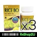 (ซื้อ3 ราคาพิเศษ) Pharmahof RICE BO 60เม็ด น้ำมันรำข้าวและจมูกข้าว บำรุงร่างกาย ผิวพรรณ ลดคลอเลสเตอรอล ไม่ใช้สารเคมีในการผลิต