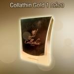 Collathin Gold 1 กล่อง
