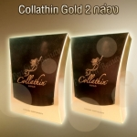Collathin Gold 2 กล่อง