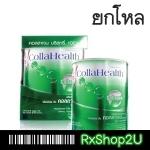 (ยกโหล ราคาส่ง) CollaHealth Collagen 100% 200g คอลลาเจนสกัดแท้100% สกัดจากปลาน้ำจืด ไม่ผสมแป้ง ช่วยให้ผิวเนียน สดใส แลดูอ่อนเยาว์ ลดรอยเหี่ยวย่น ผิวนุ่มน่าสัมผัส