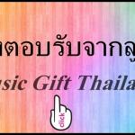 เสียงตอบรับจากลูกค้า Music Gift Thailand