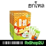 (ยกโหล ราคาส่ง) Pharmahof D-et 100ซอง ซูคราโลส ให้ความหวานแทนน้ำตาล หวาน อร่อย ไม่ขม สำหรับผู้ใหญ่