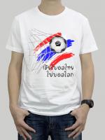 เสื้อยืดเชียร์บอลไทย